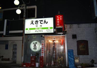 071011yamagata14