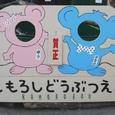 035 ネズミ勘助由布姫