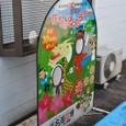 066 浜名湖花博(退役済み)
