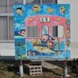 068 忍者ハットリくん列車