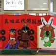 099 真田三代アルクマ