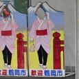 102 鶴岡天神祭