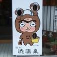 106 モンハン渋温泉3
