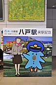 140 青い森鉄道八戸駅来駅記念