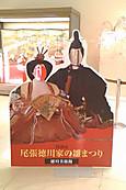 165 尾張徳川家の雛まつり