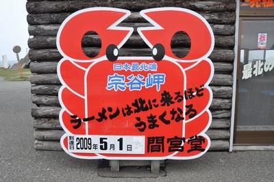 052 日本最北端・宗谷岬