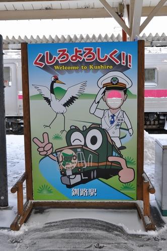 073 くしろよろしく!!