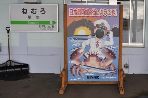 076 日本最東端の街
