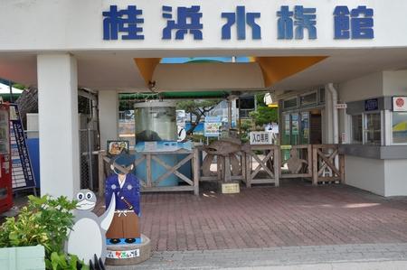 085 桂浜水族館