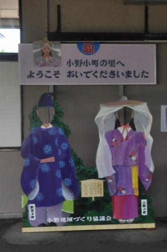 094 小野小町&深草少将