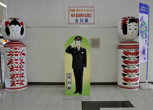097 古川駅長