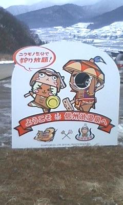 104 モンハン渋温泉1
