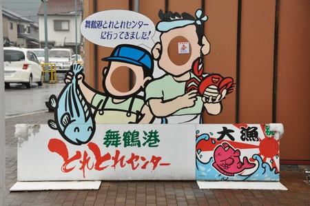 119 舞鶴港とれとれセンター