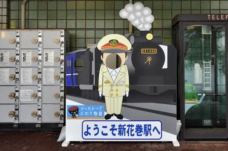 142 ようこそ新花巻駅へ