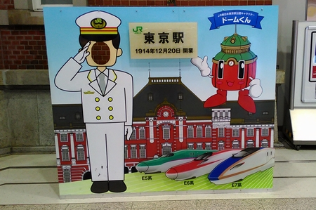 163 東京駅100周年