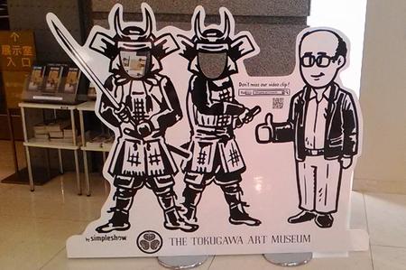 164 徳川美術館