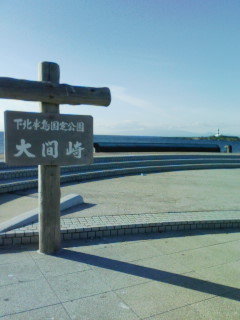恐山→大間崎