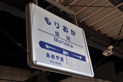 090923touhokutetsu03