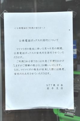090923touhokutetsu29