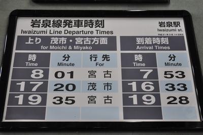 090923touhokutetsu31