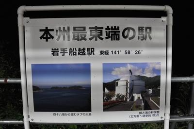 090927touhokutetsu08