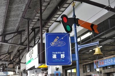 090927touhokutetsu20