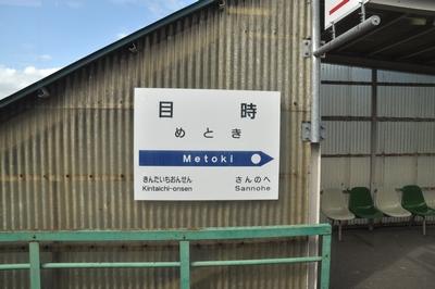 091001touhokutetsu02