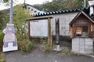091021tetsudounohi03