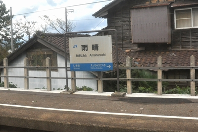 091103tetsudounohi04