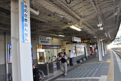 091108tetsudounohi03
