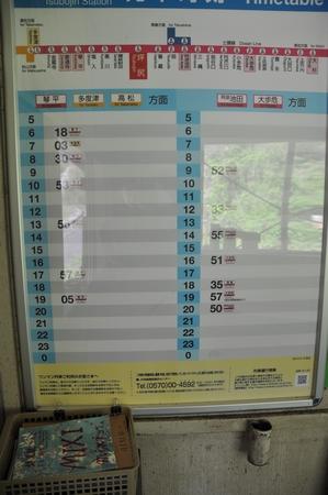 100511shikoku11
