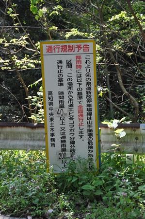 100514shikoku26