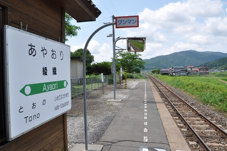 100803iwate01
