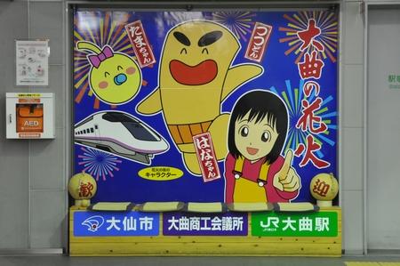 100908touhoku08