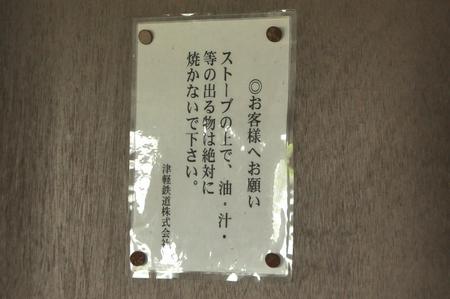 110831touhoku26