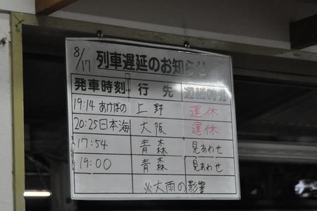 110903touhoku19