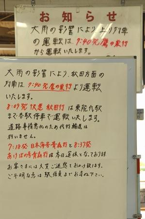 110906touhoku05