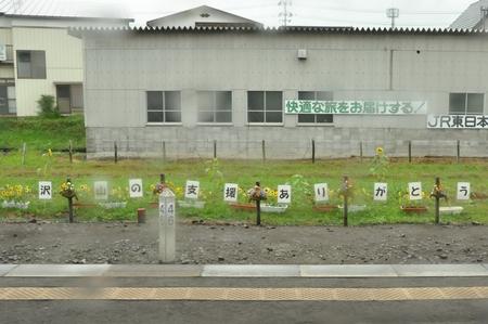 110909touhoku12
