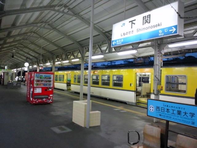 京都から下関へ