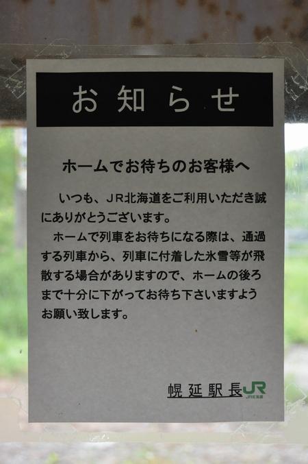 120904hokkaido04