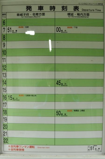 120911hokkaido10