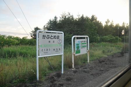 121104hokkaido14