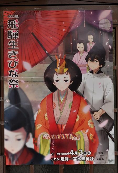130406takayama07