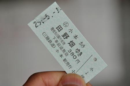 130626kitatouhoku13