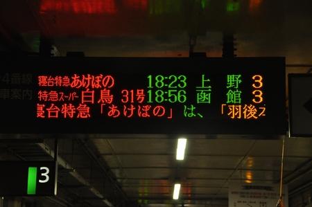 140119hokkaido20